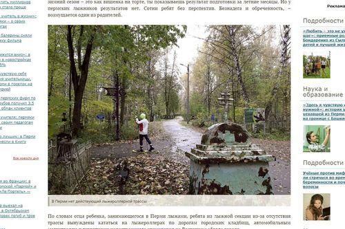 Ung skiløper som trener rulleski på kirkegården i byen Perm. Faksimile fra 59.ru.