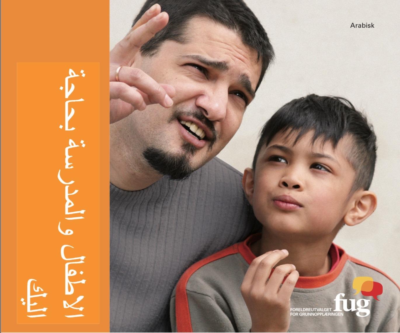 Barna og skolen trenger deg arabisk