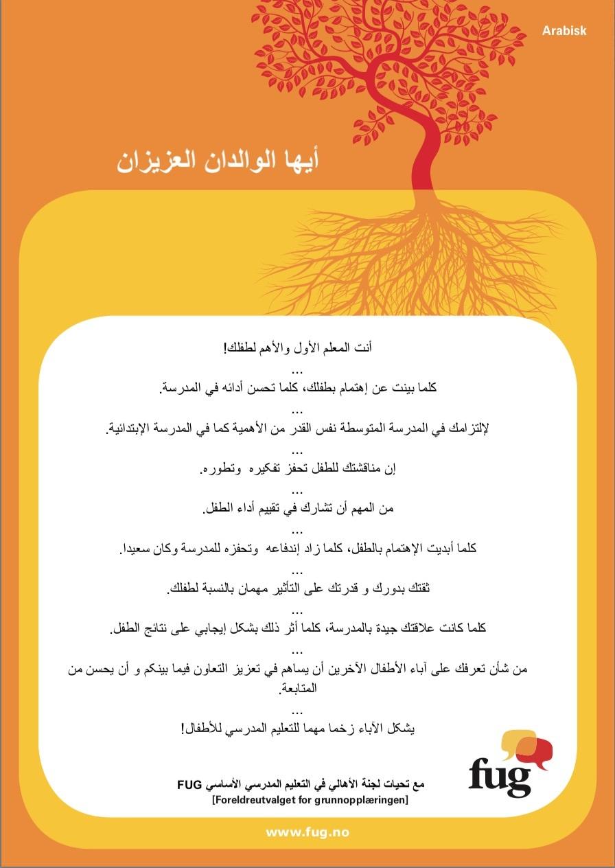 Foreldreplakaten arabisk
