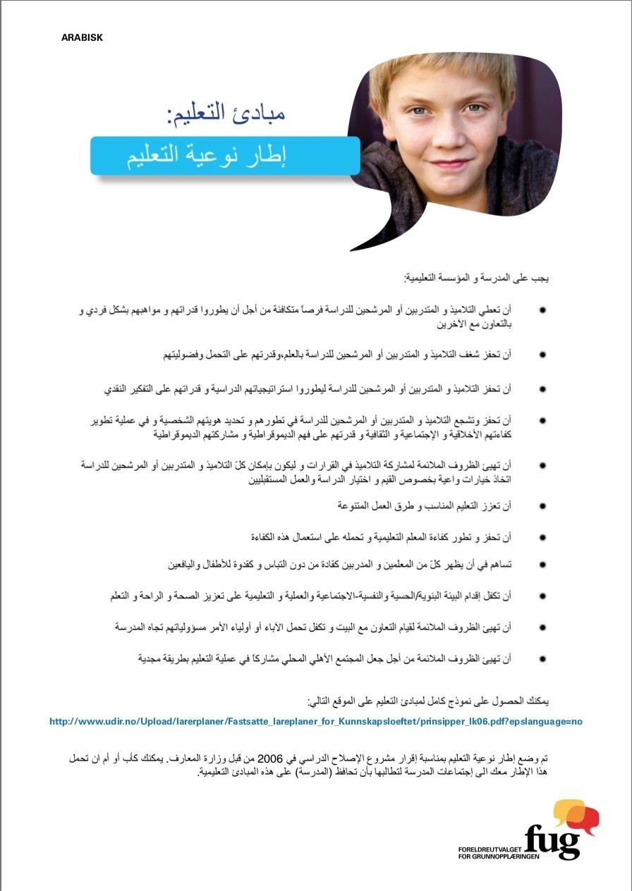 Læringsplakaten arabisk