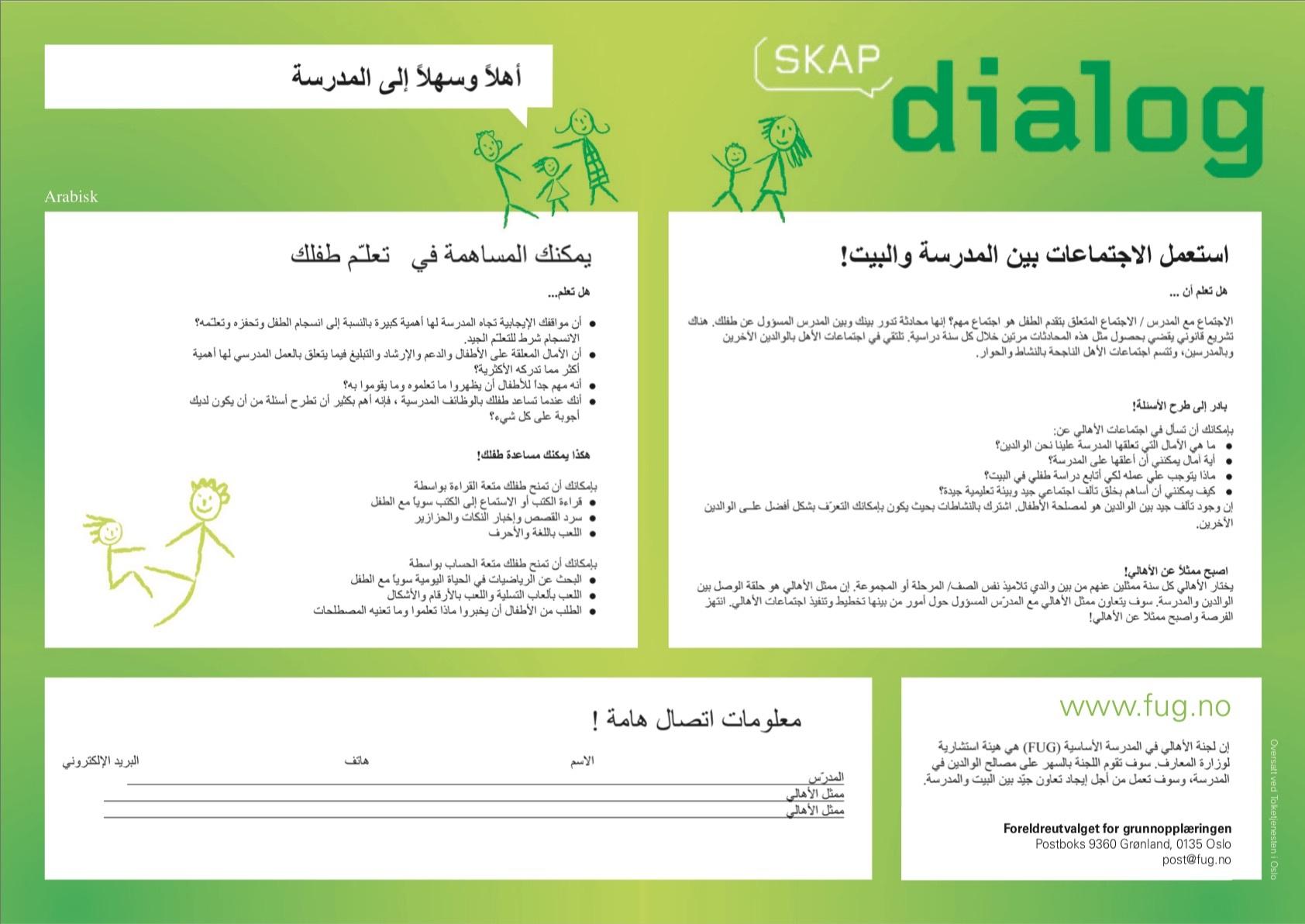 Skap dialog arabisk