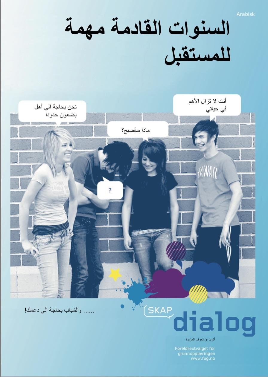 Skap dialog 8 arabisk