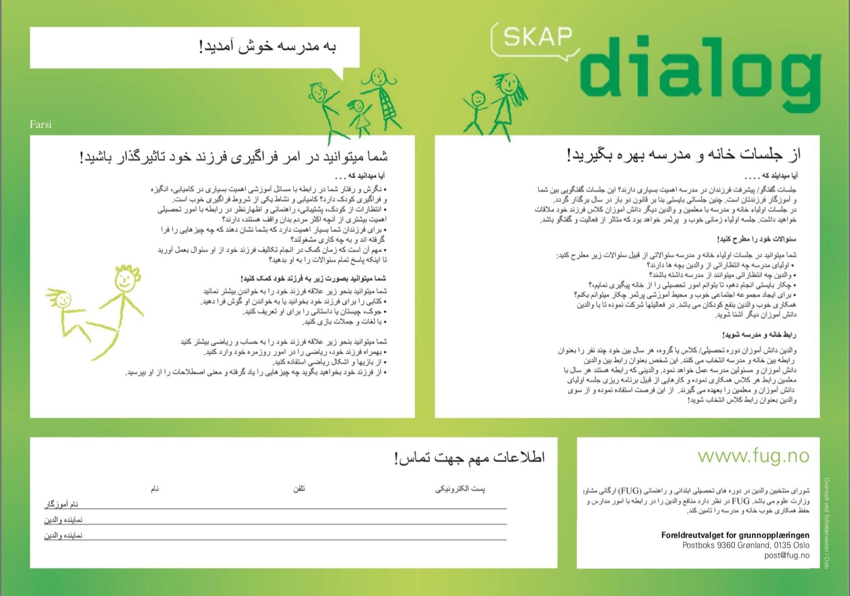 Skap dialog farsi
