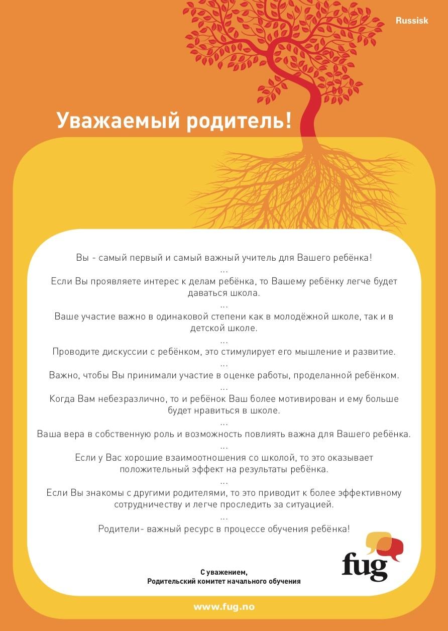 foreldreplakaten russisk