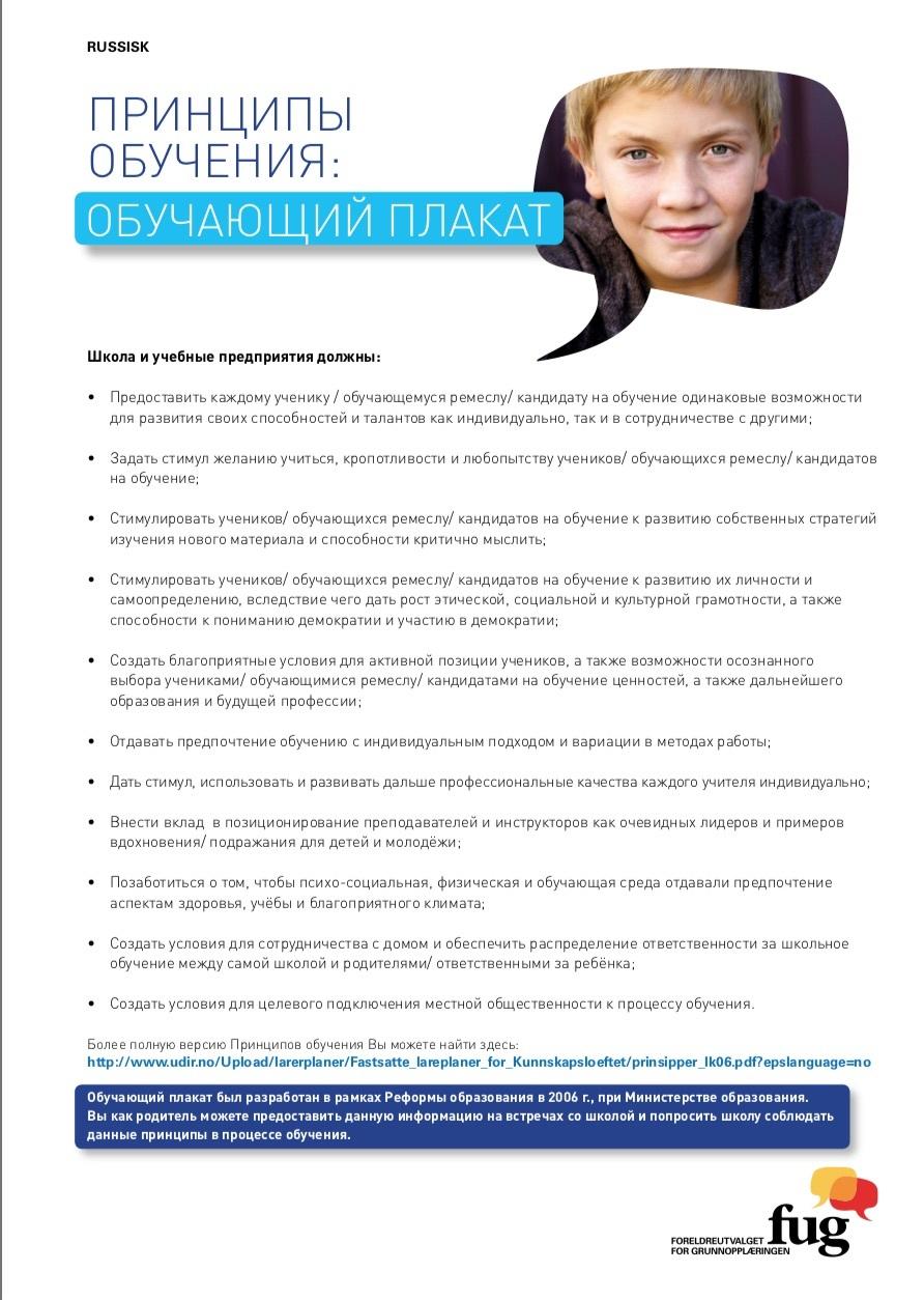 Læringsplakaten russisk