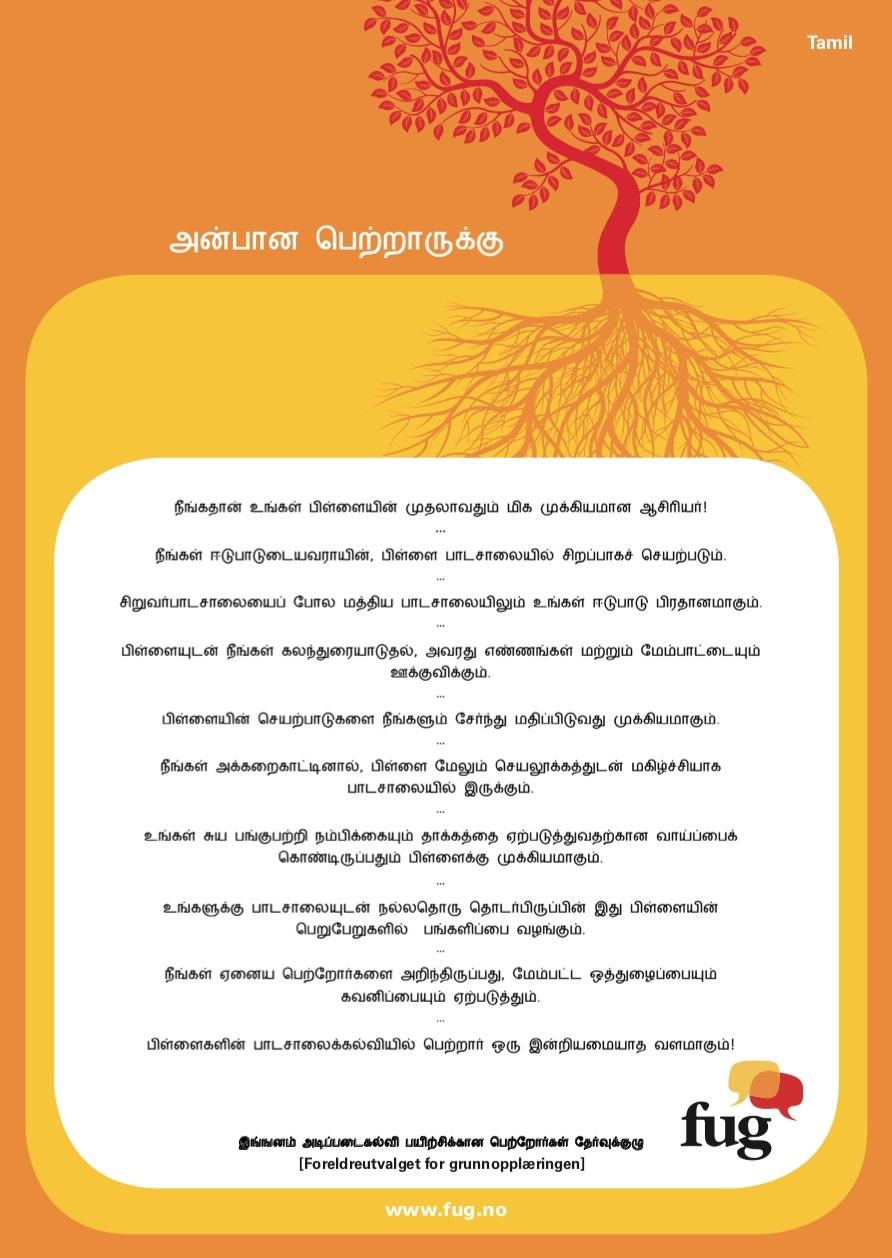 Foreldreplakaten tamil