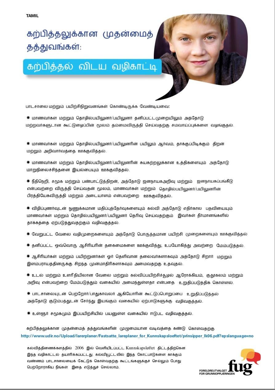 Læringsplakaten tamil