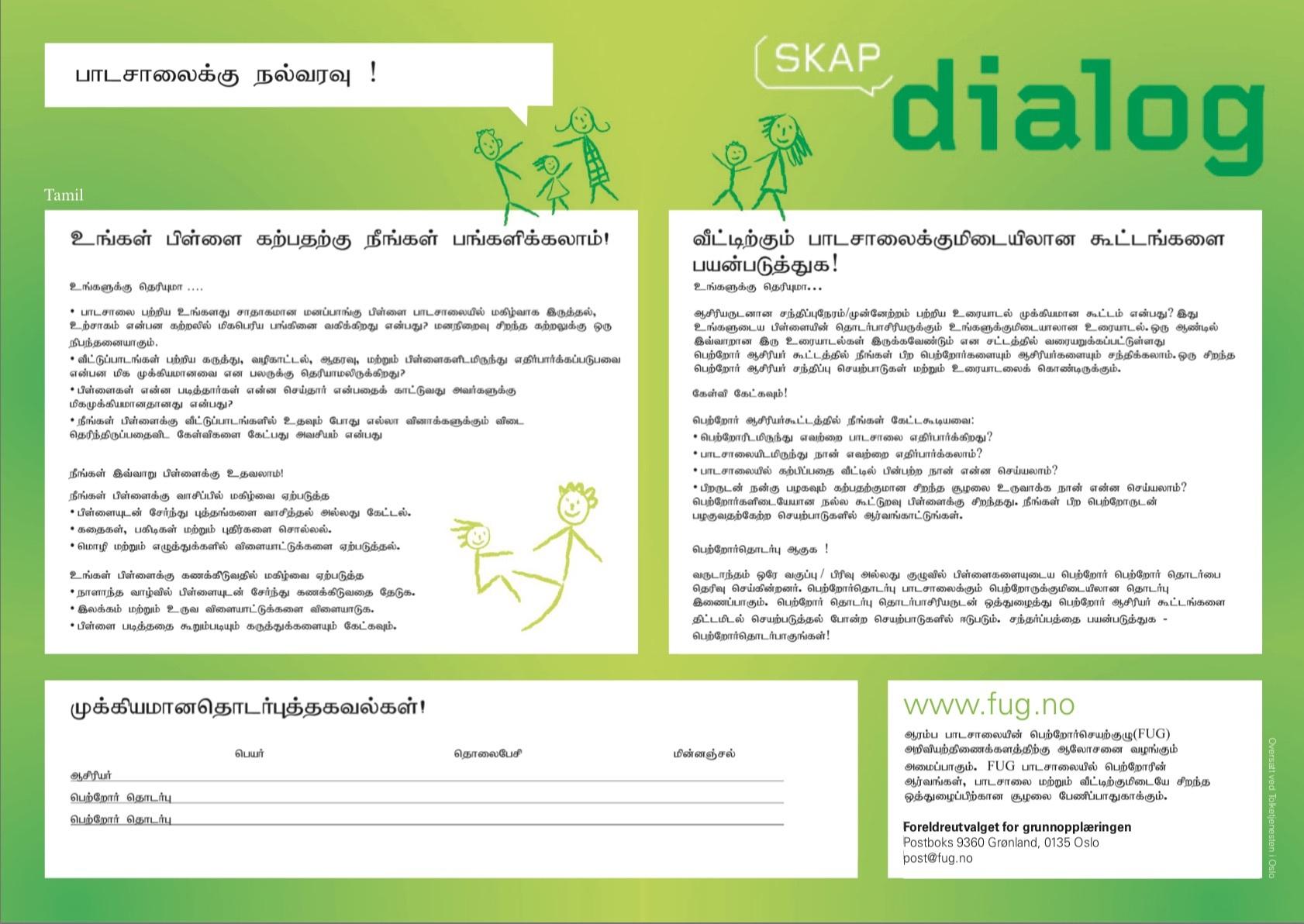 Skap dialog 1 tamil
