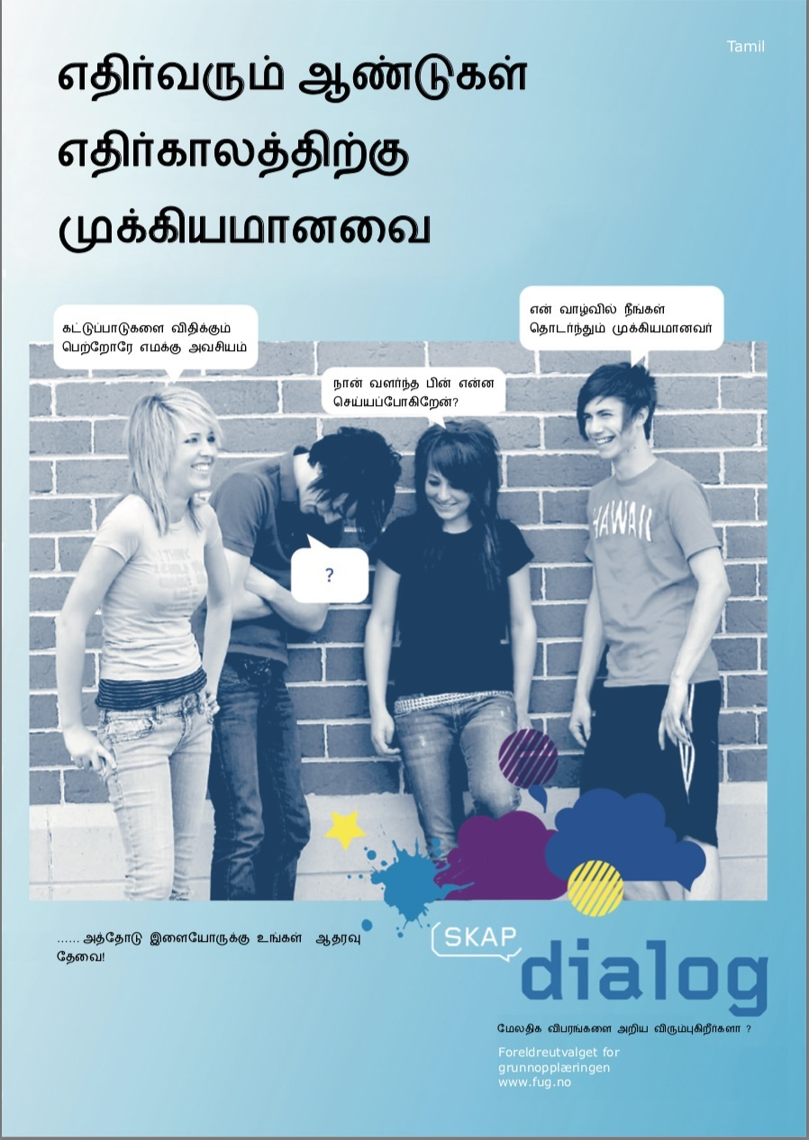 Skap dialog 8 tamil