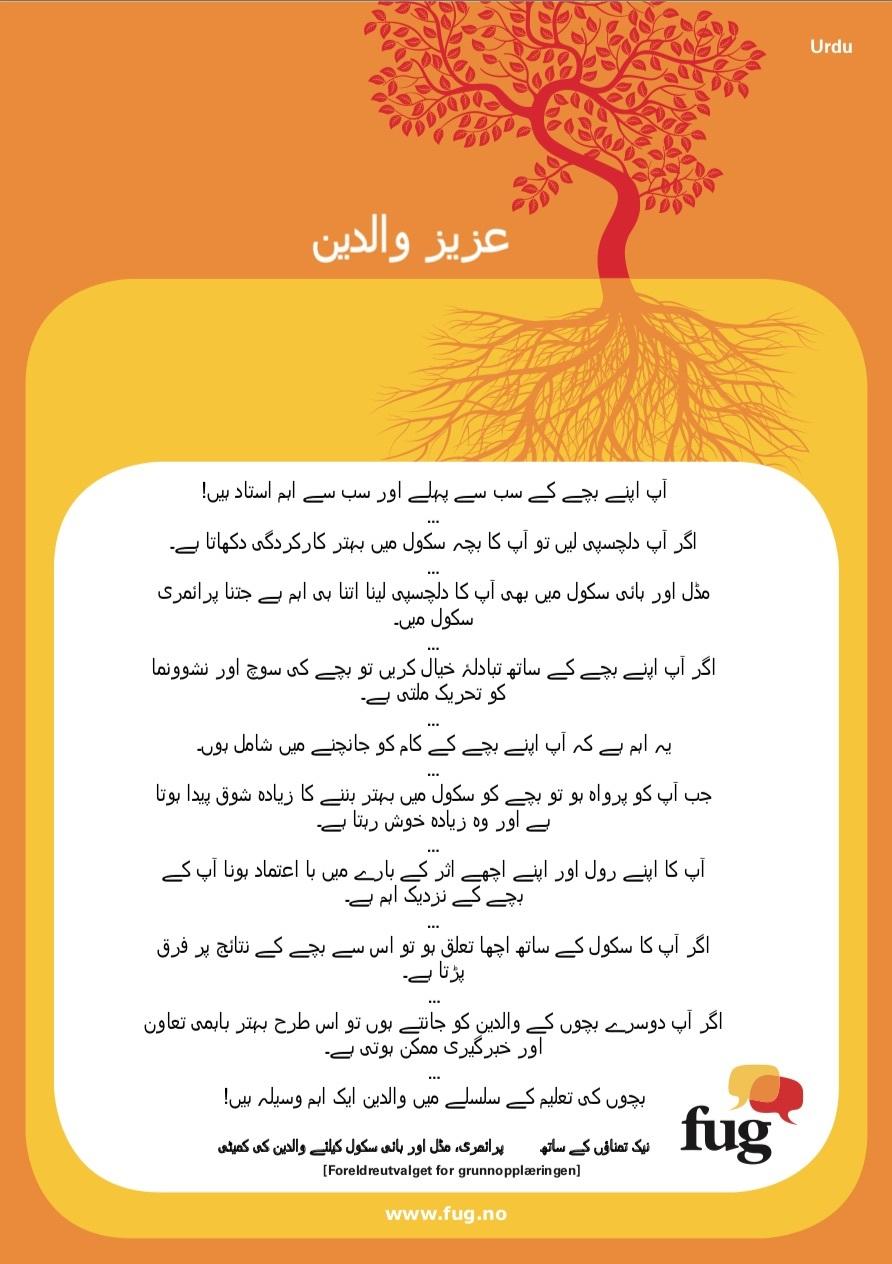 Foreldreplakaten urdu