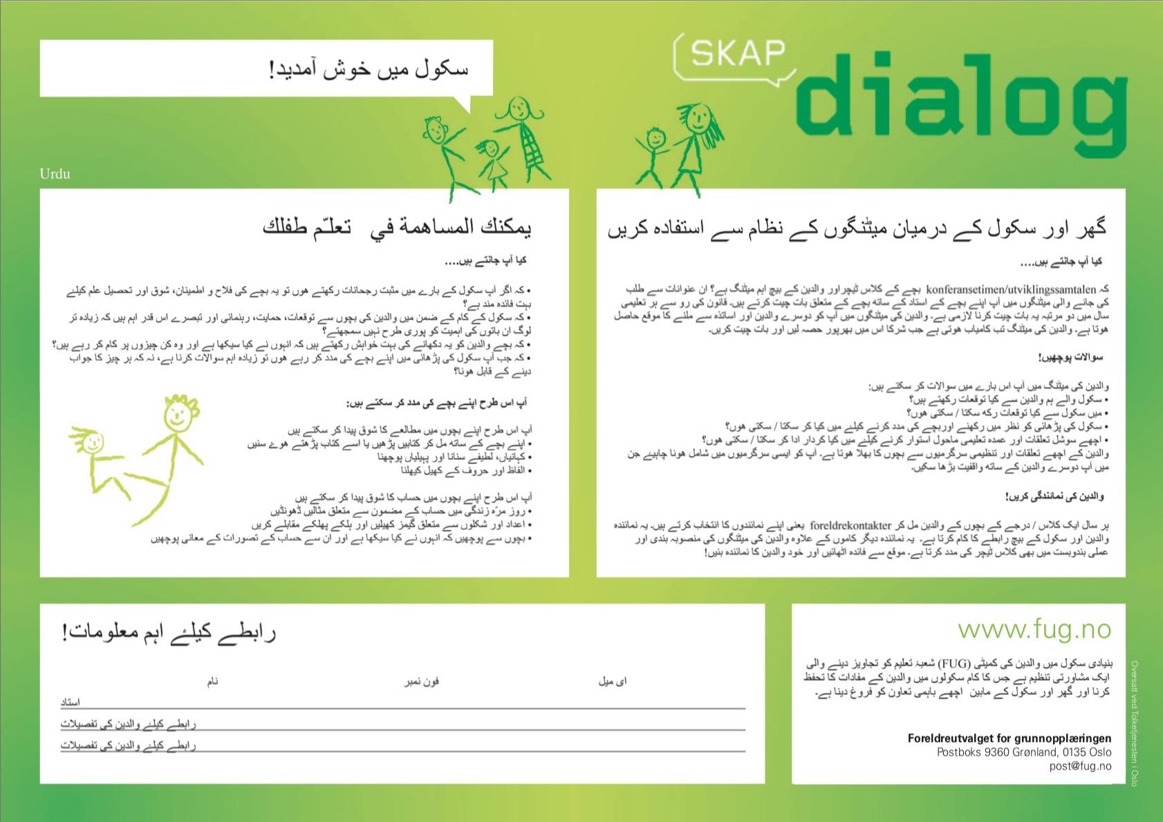 Skap dialog 1 urdu