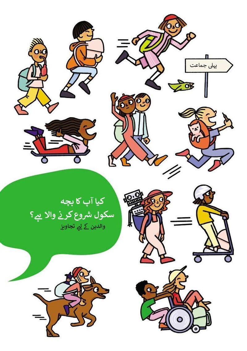 Fub_Overgang_urdu (1)-page-001